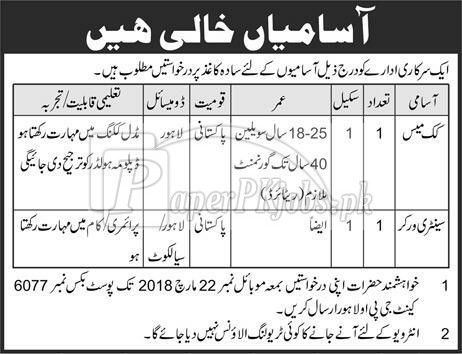 Public Sector Organization P.O.Box 6077 Lahore Jobs 2018