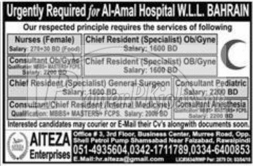 Al Amal Hospital Bahrain Jobs 2018