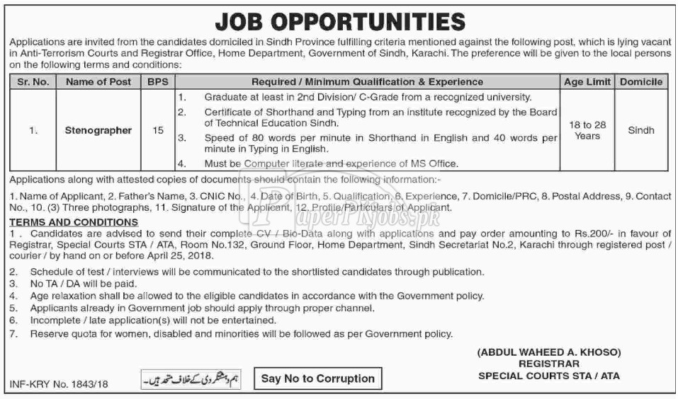 Anti Terrorism Courts and Home Department Sindh Jobs 2018