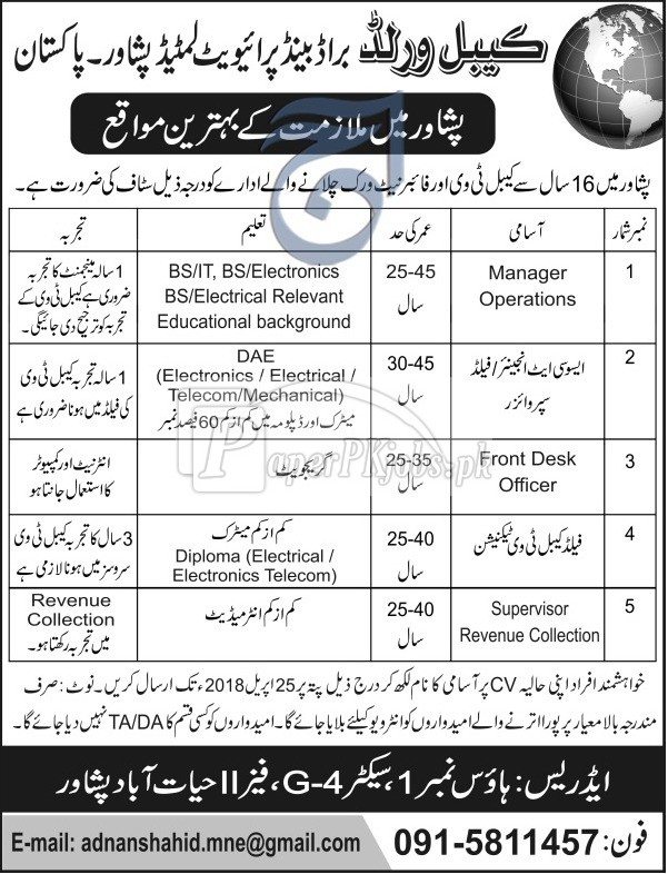 Cable World Broadband Pvt Ltd Peshawar Jobs 2018