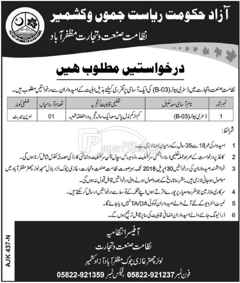 Industries & Trade Department AJK Jobs 2018
