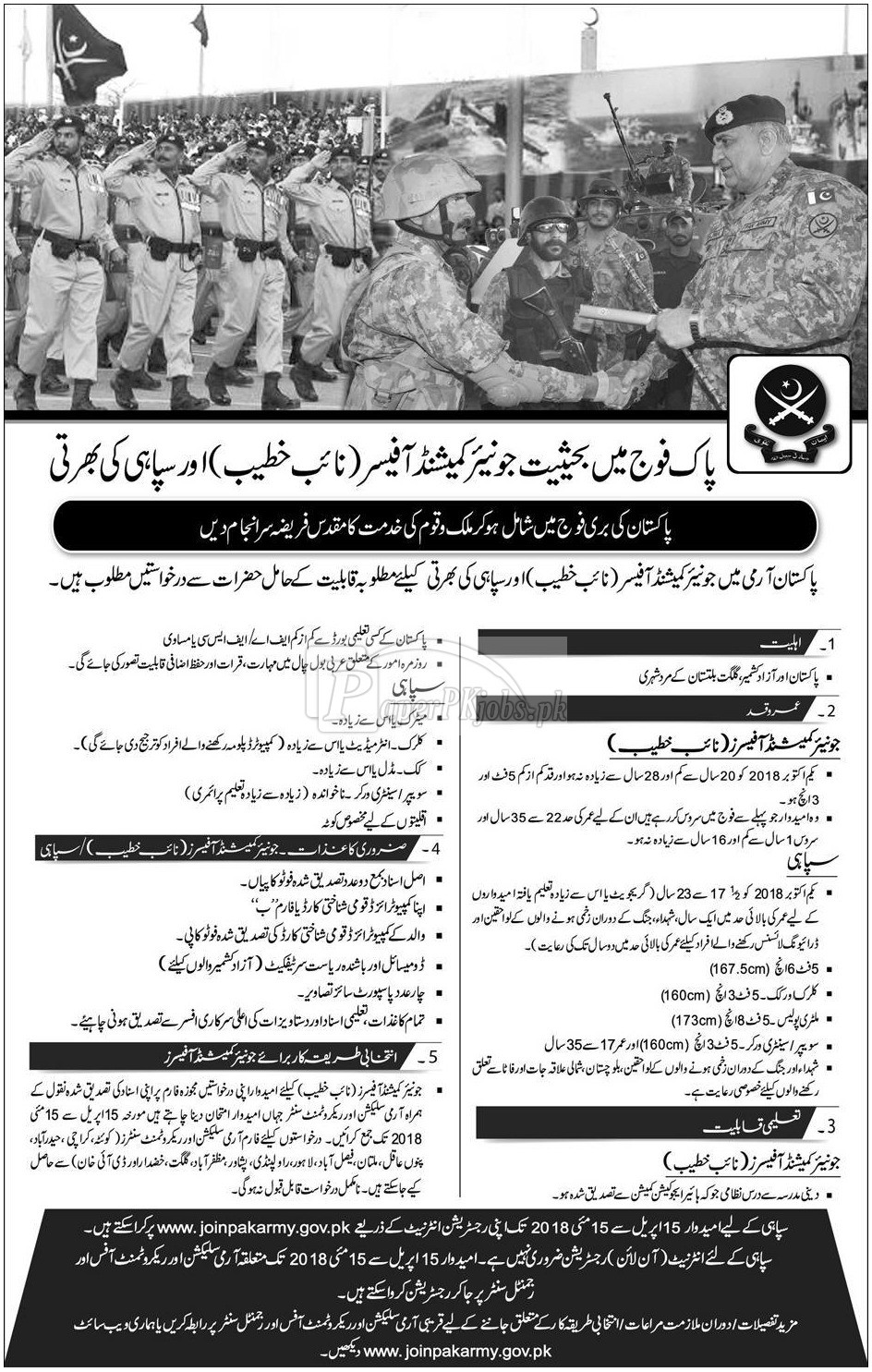 Join Pak Army as Junior Commissioned Officer & Soldier 2018