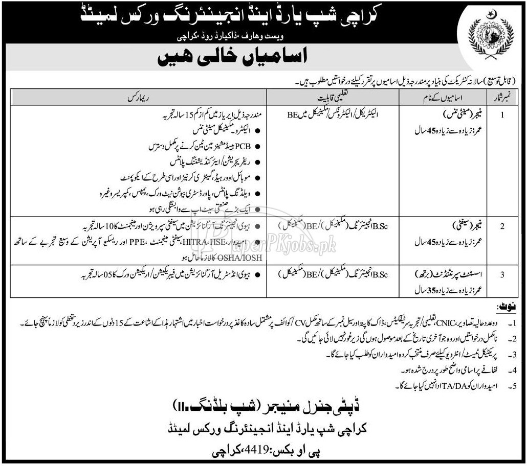 Karachi Shipyard & Engineering Works Ltd Jobs 2018