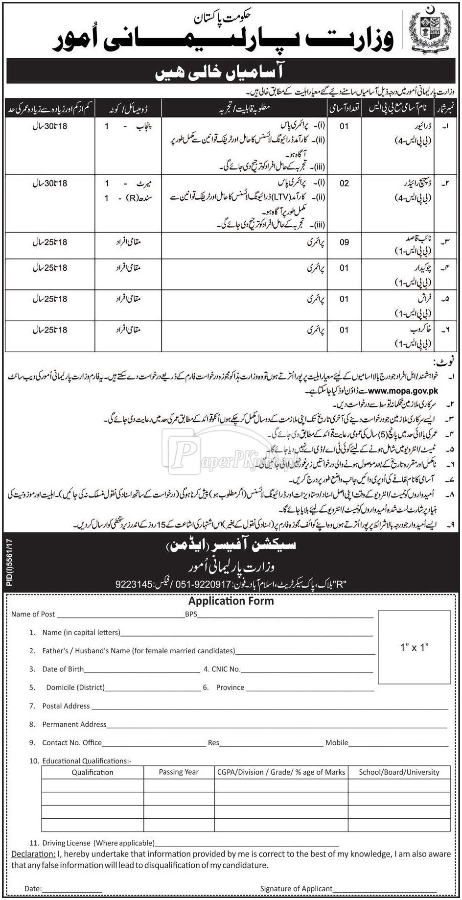 Ministry of Parliamentary Affairs Islamabad Jobs 2018