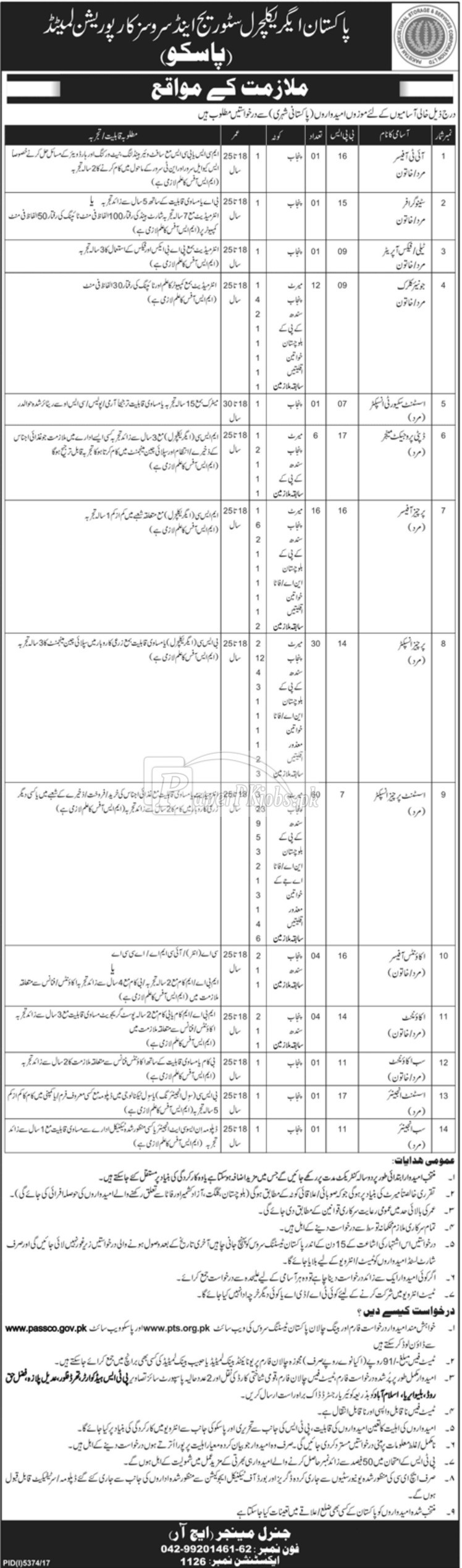 Pakistan Agricultural Storage & Services Corporation Ltd PASSCO Jobs 2018
