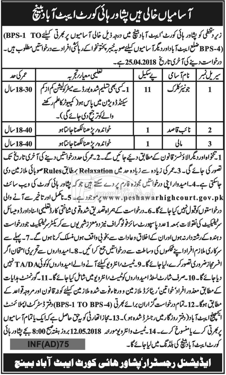 Peshawar High Court Jobs 2018
