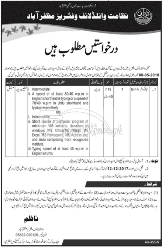 Wildlife & Fisheries Department Muzaffarabad AJK Jobs 2018