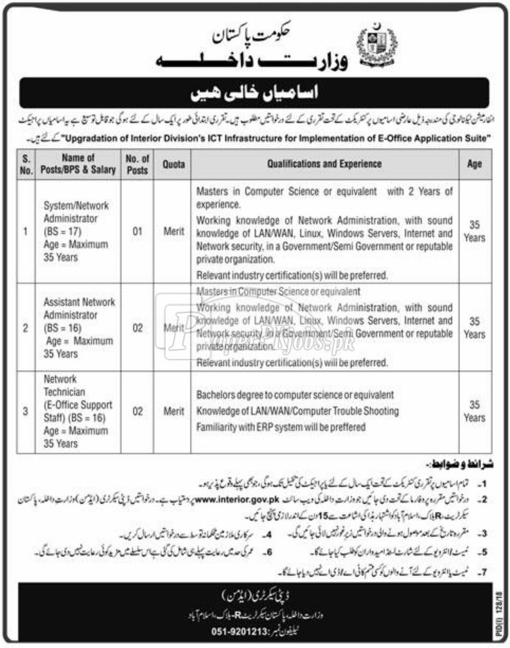 Ministry of Interior Jobs 2018