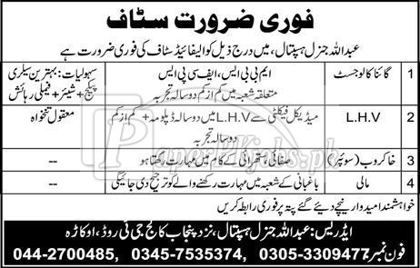 Abdullah General Hospital Okara Jobs 2018