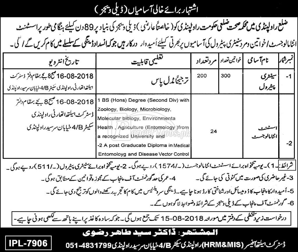 District Health Authority Rawalpindi Jobs 2018