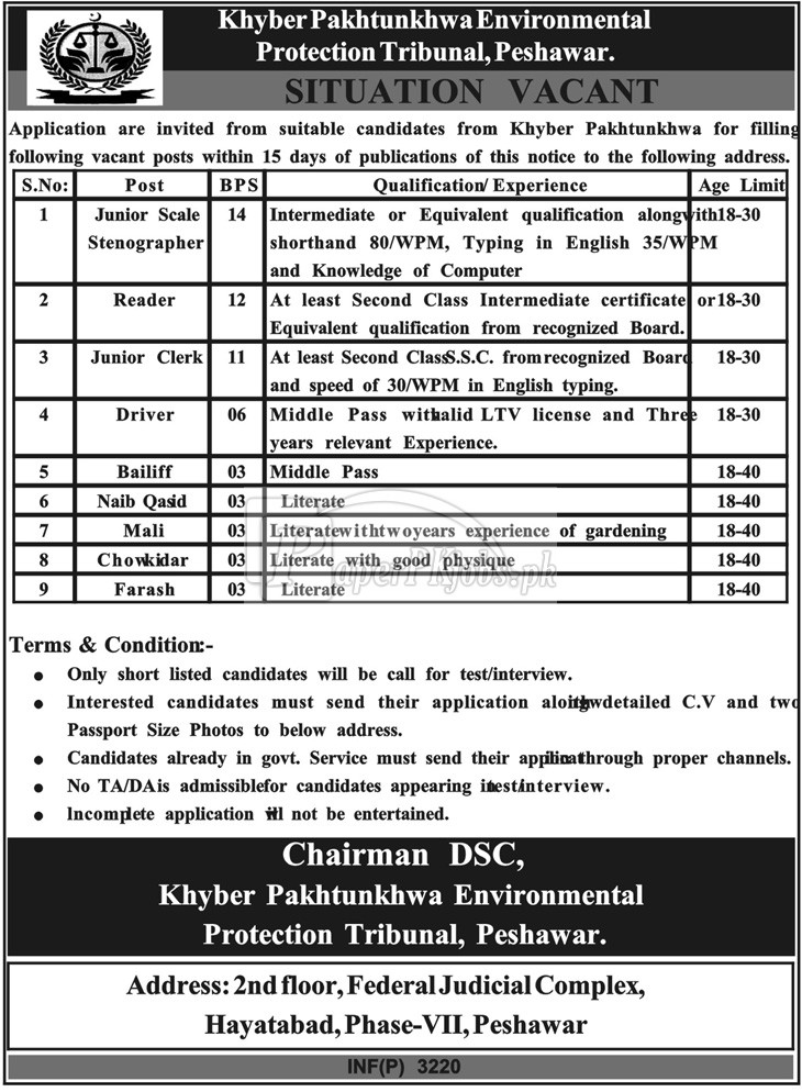 KPK Environmental Protection Tribunal Peshawar Jobs 2018