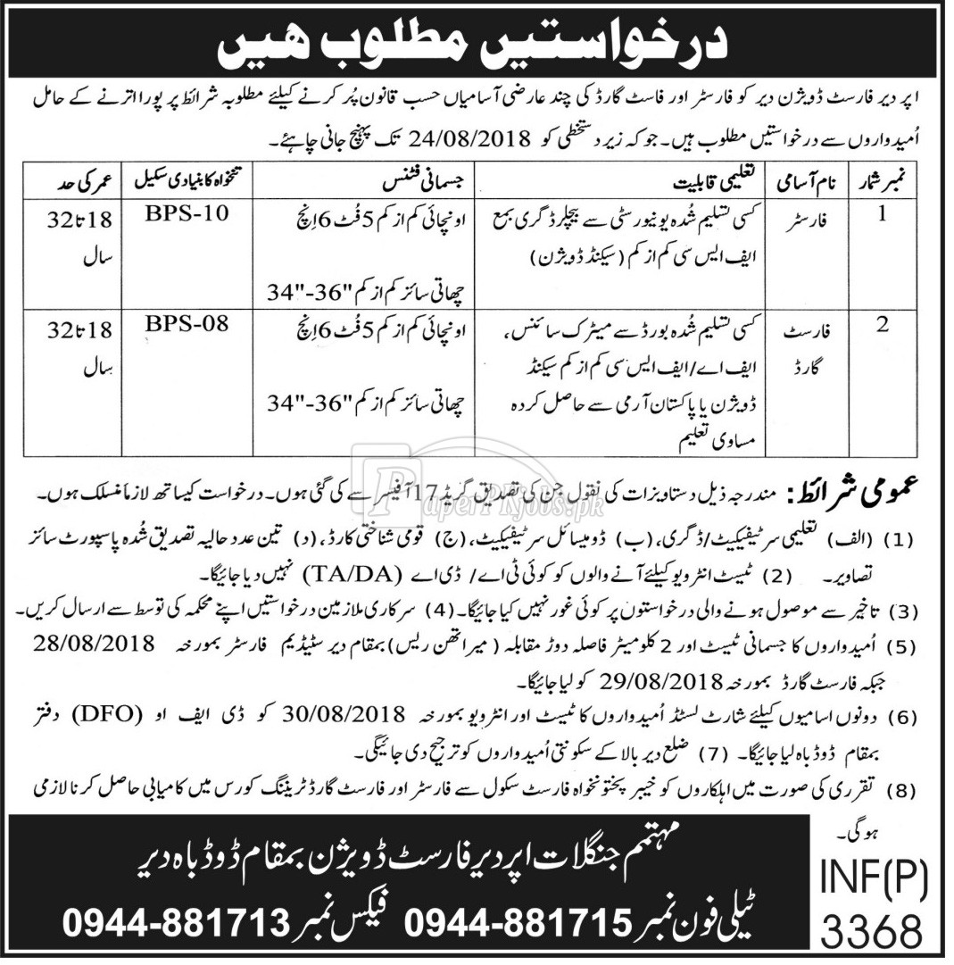 KPK Forest Department Jobs 2018