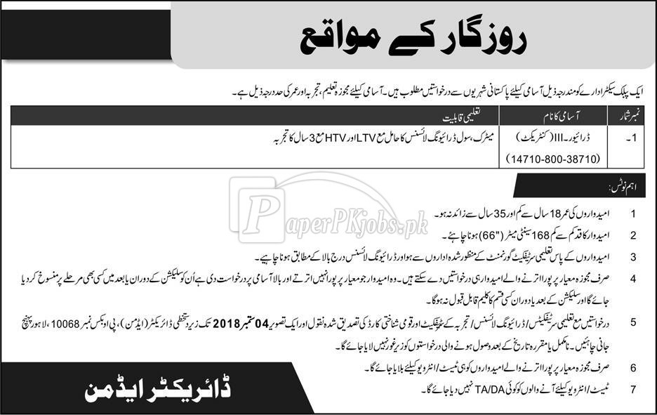 Public Sector Organization P.O.Box 10068 Lahore Jobs 2018