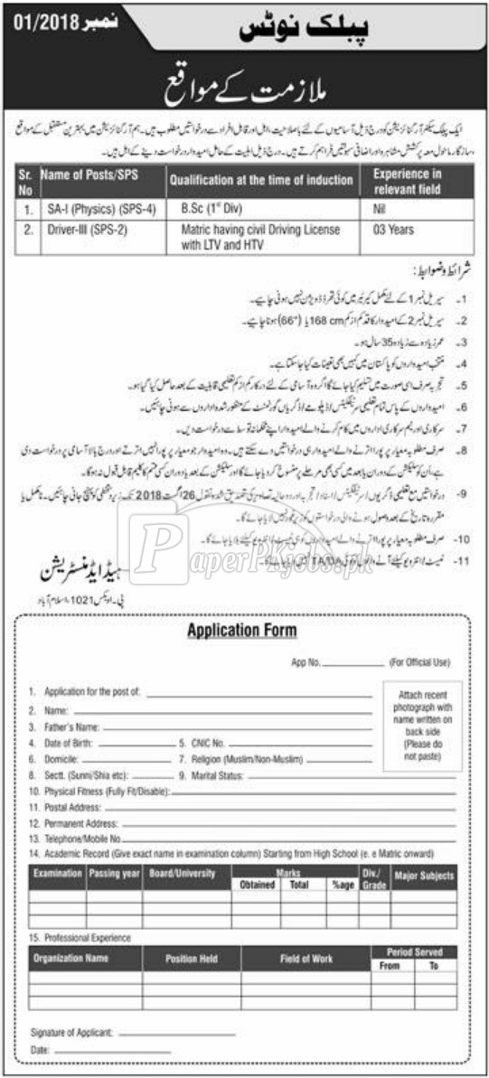 Public Sector Organization P.O.Box 1021 Islamabad Jobs 2018
