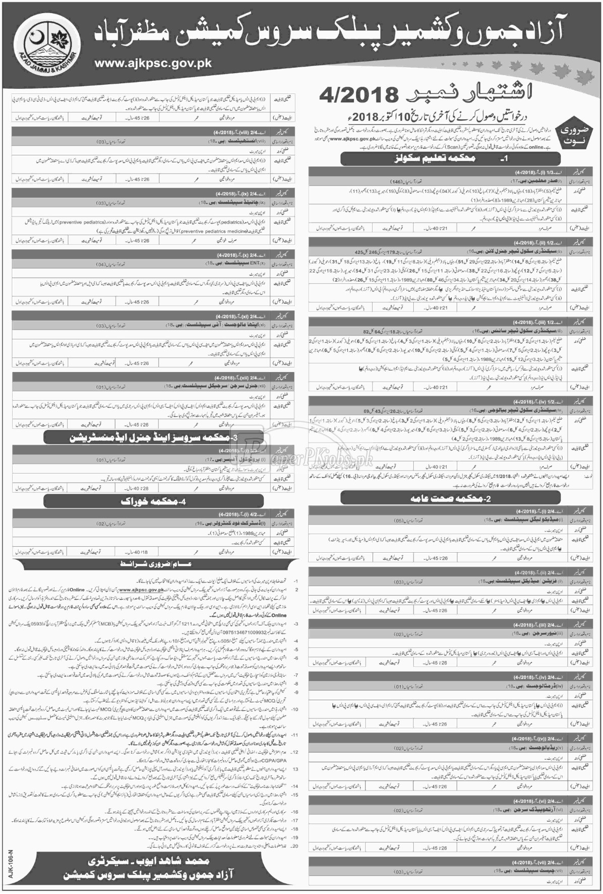 AJKPSC Muzaffarabad Jobs 26 September 2018
