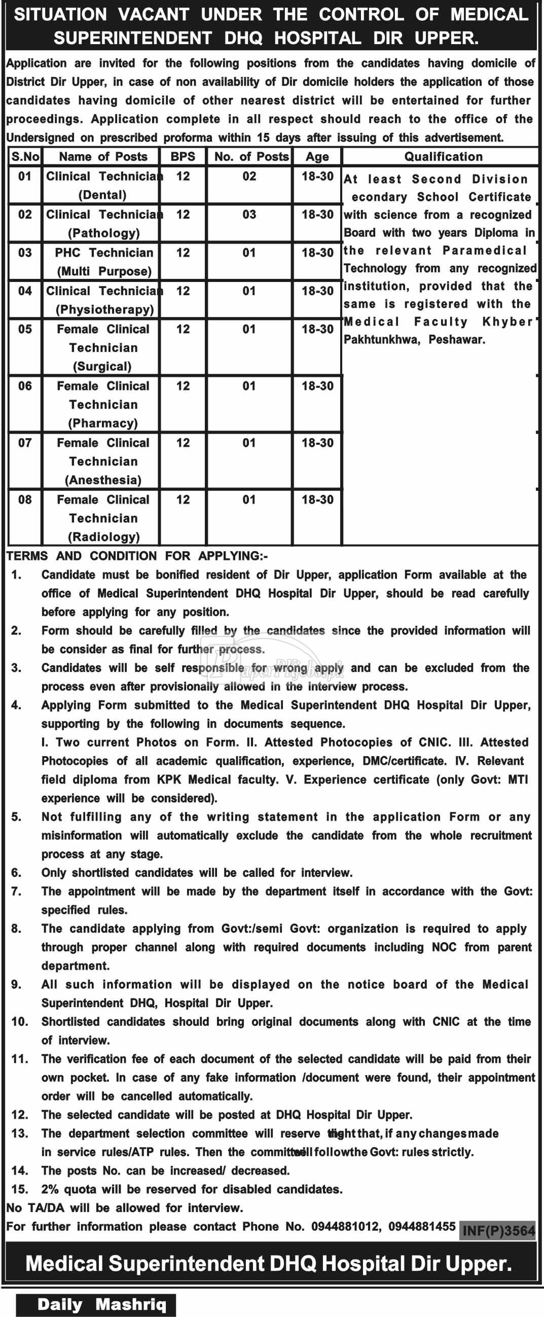 DHQ Hospital Dir Upper Jobs 2018