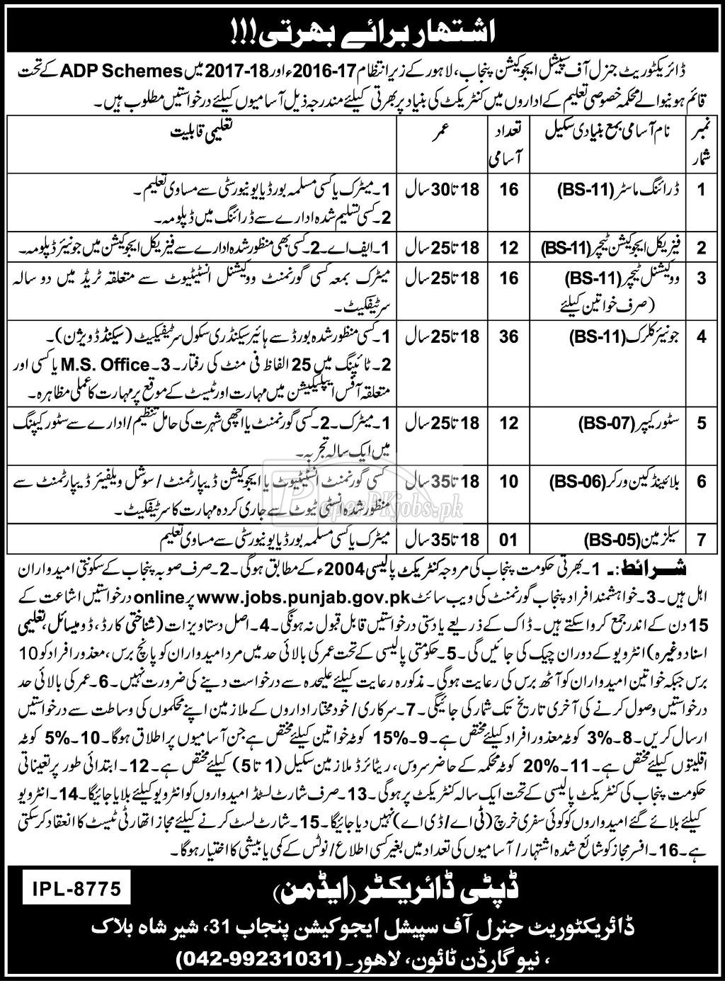 Directorate General of Special Education Punjab Lahore Jobs 2018