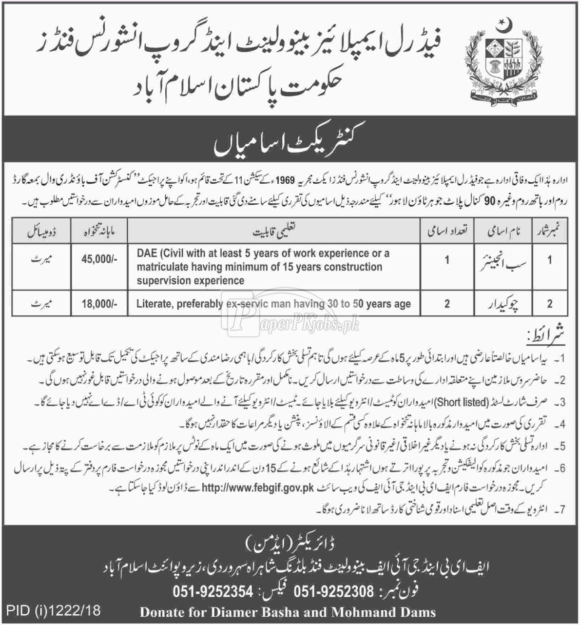 Federal Employees Benevolent & Group Insurance Funds Islamabad Jobs 2018