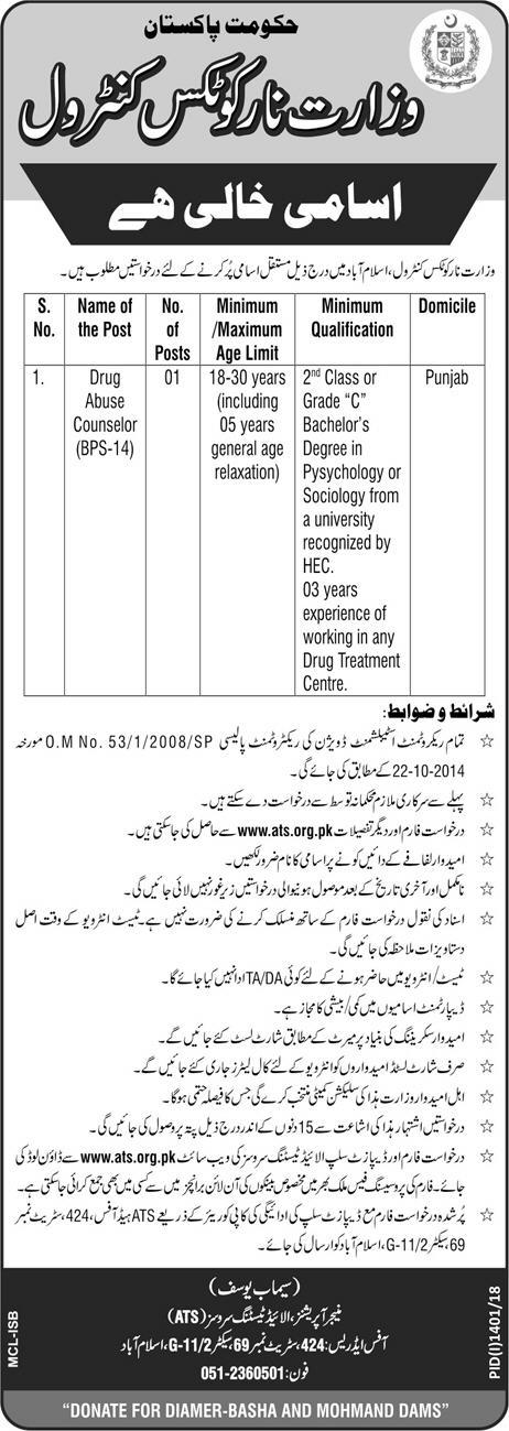Ministry of Narcotics Control Government of Pakistan Jobs 2018
