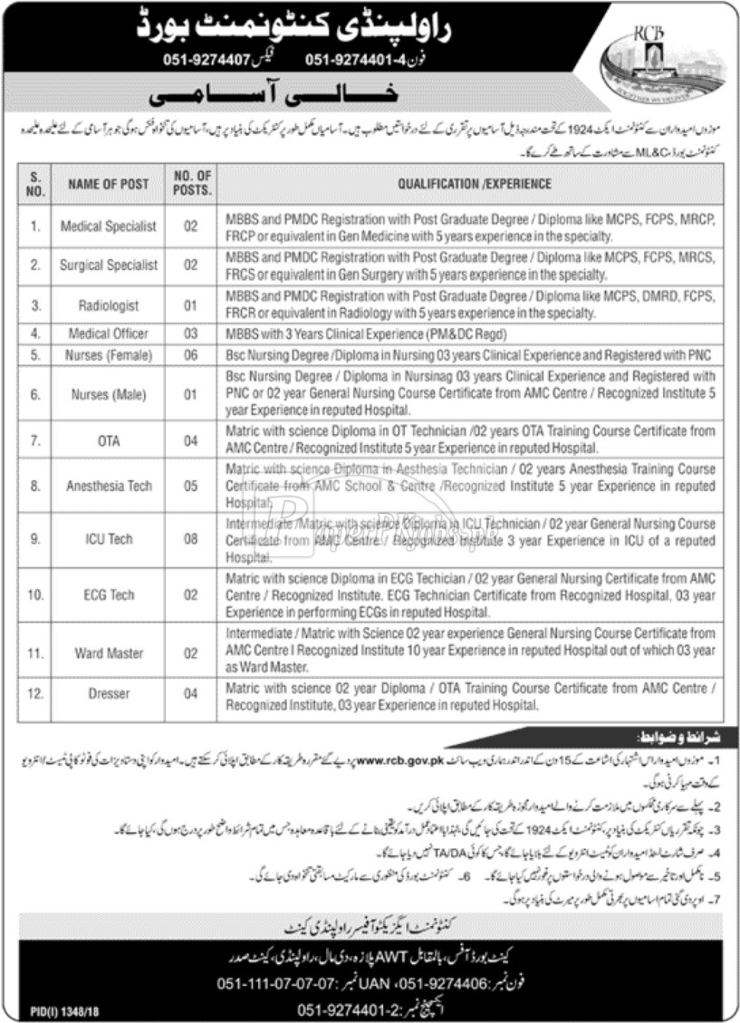 Rawalpindi Cantonment Board Jobs 2018