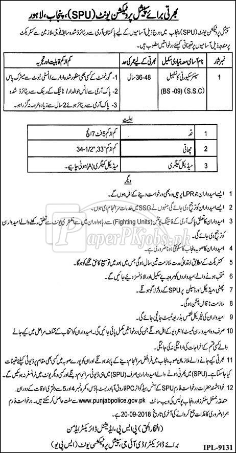 Special Protection Unit SPU Punjab Jobs 2018