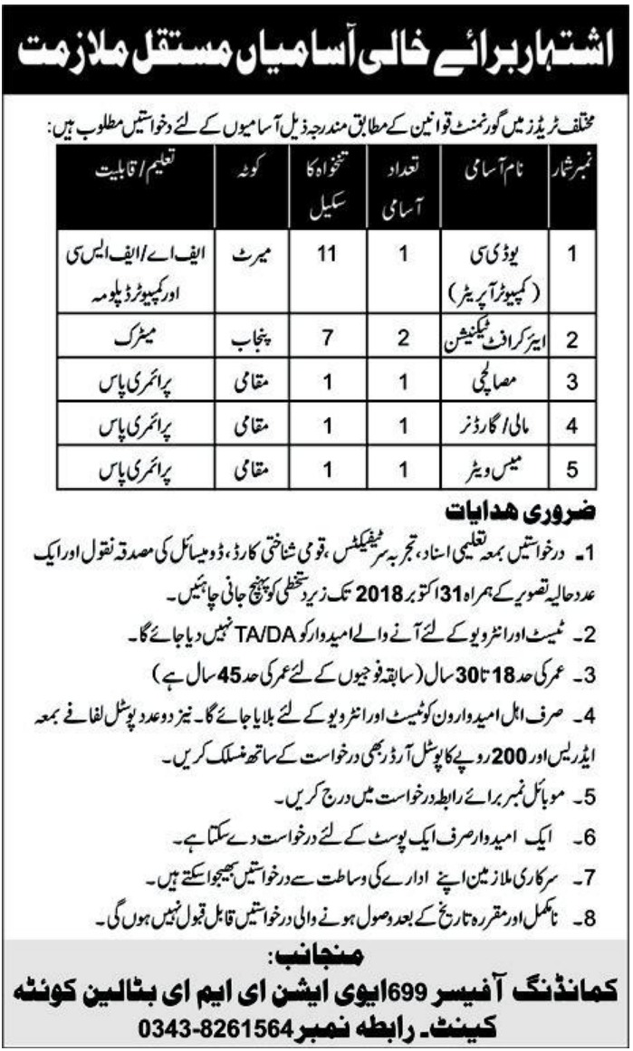 699 Aviation EME Batalian Quetta Cantt Jobs 2018