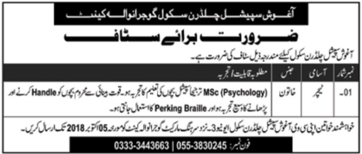 Aghosh Special Children School Gujranwala Cantt Jobs 2018