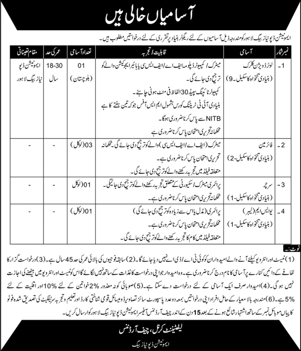 Ammunition Depot Niaz Baig Lahore Latest Jobs 2018