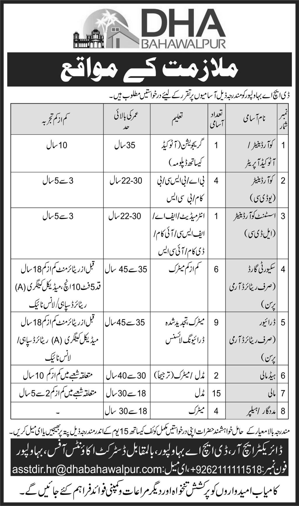 DHA Bahawalpur Latest Jobs 14 October 2018