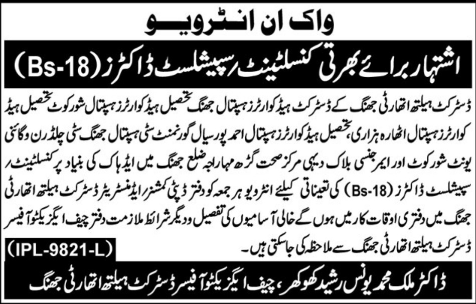 District Health Authority Jhang Consultant & Specialist Doctors Jobs 2018