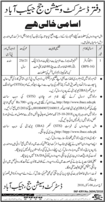 District & Session Court Jacobabad Sindh Jobs 2018