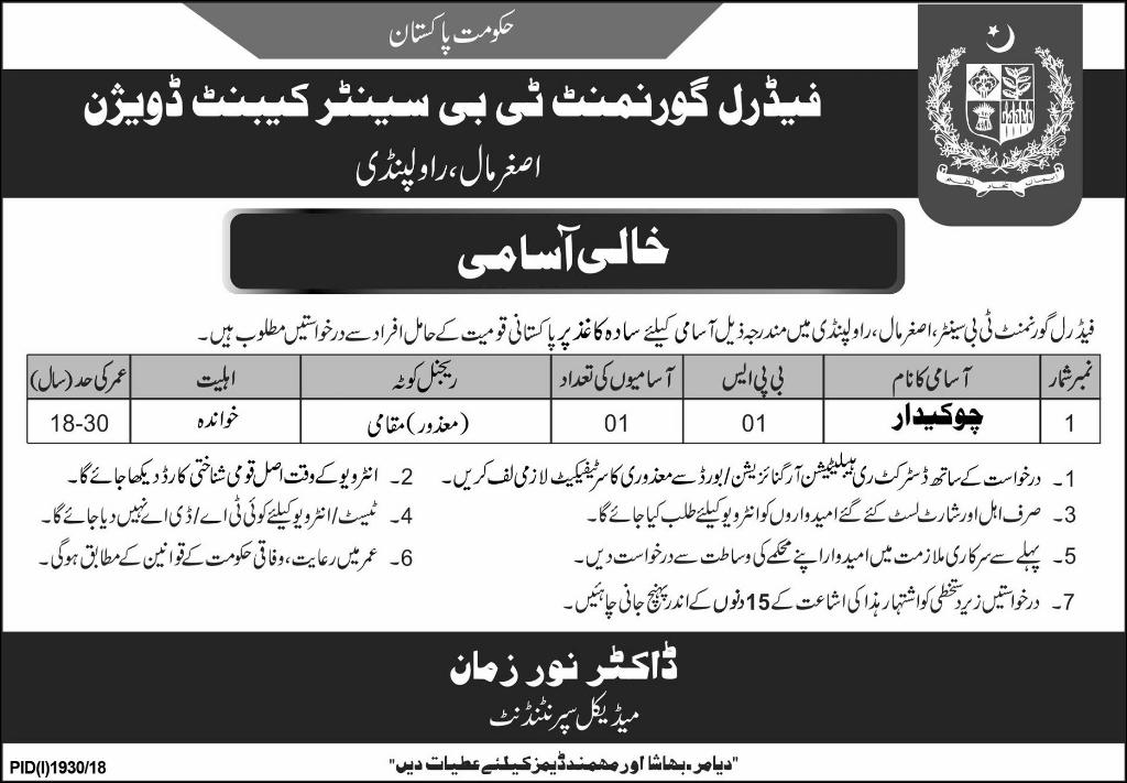 Federal Government TB Center Cabinet Division Rawalpindi Jobs Latest 2018