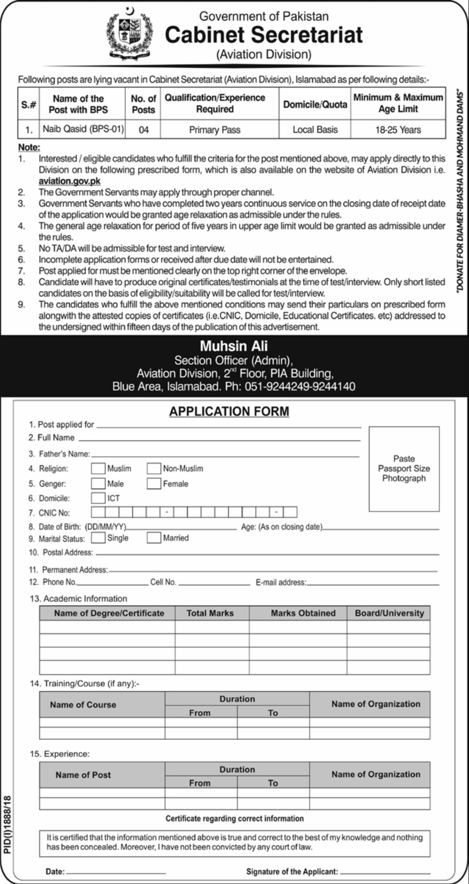 Govt of Pakistan Cabinet Secretariat Jobs Latest 2018