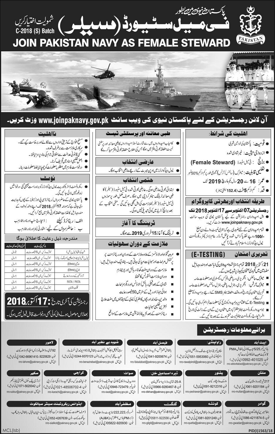 Join Pakistan Navy as Female Steward 2018