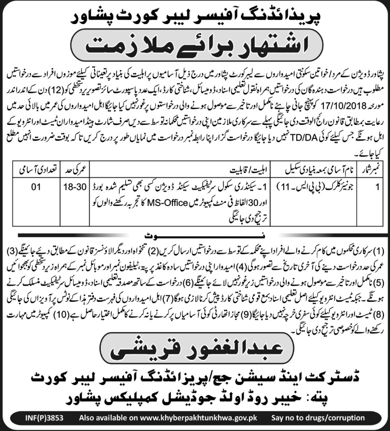 Labour Court Peshawar KPK Latest Jobs 4 October 2018