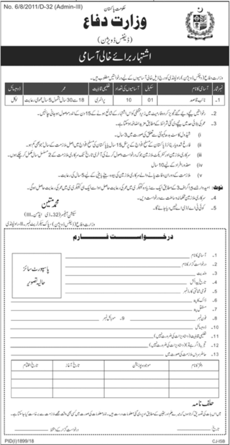 Ministry of Defence Jobs Naib Qasid Latest 2018