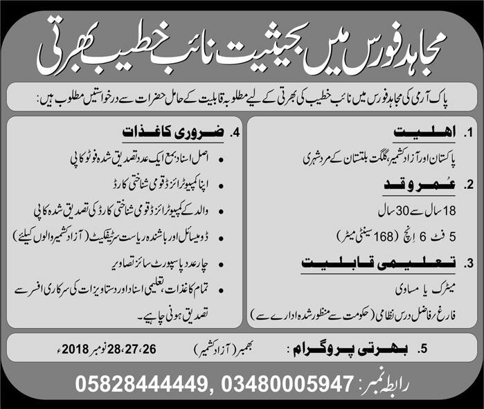 Mujahid Force Jobs Pak Army Latest 2018