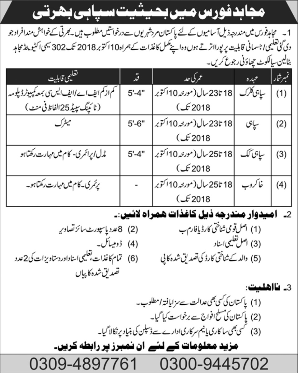 Mujahid Force Soldiers Pak Army Latest Jobs 2018