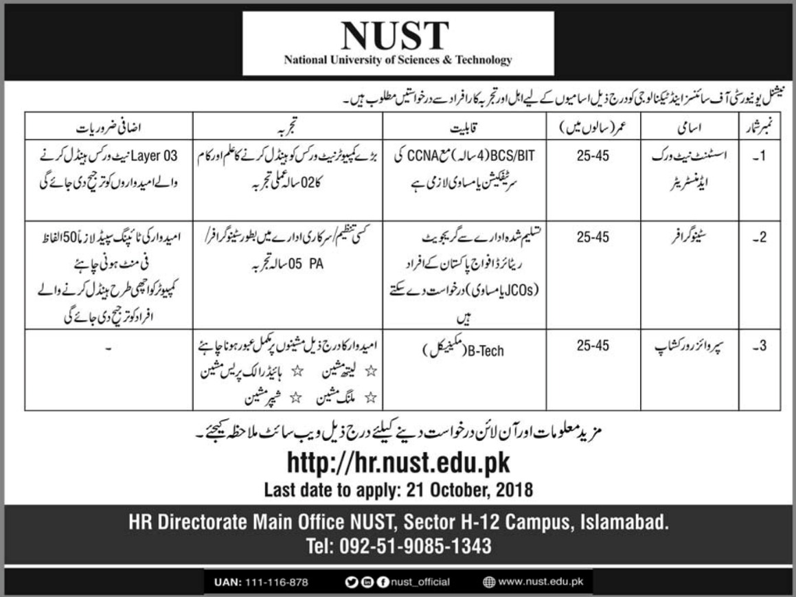 NUST Islamabad Latest Jobs 9 October 2018
