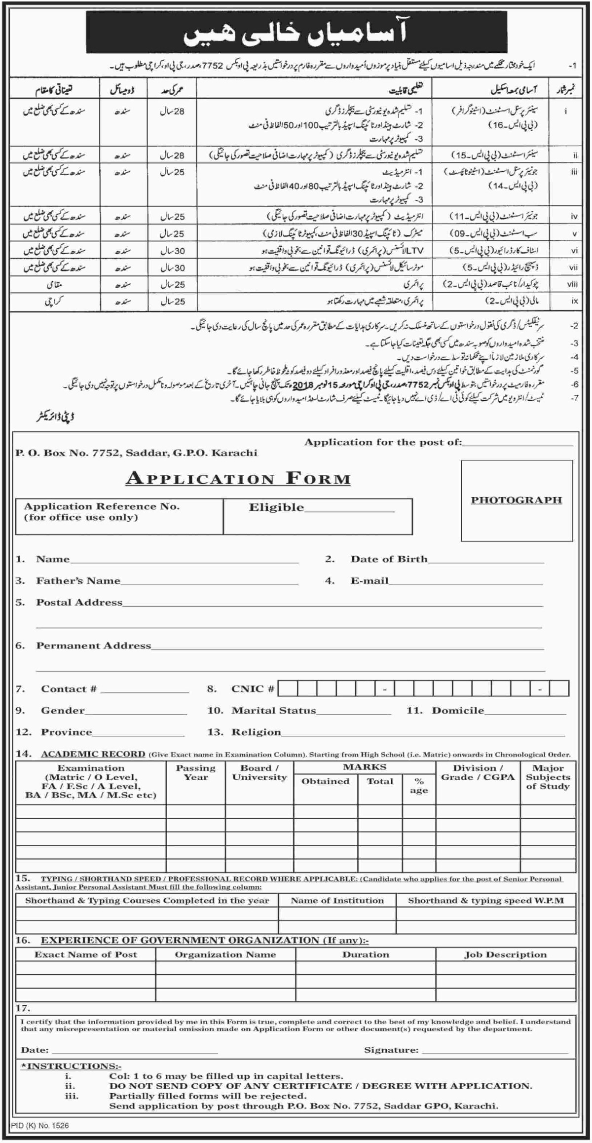 P.O.Box 7752 Sadar GPO Karachi Jobs Latest 2018