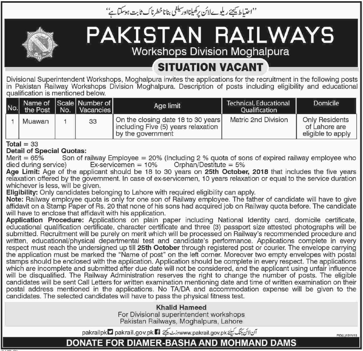 Pakistan Railways Workshops Division Mughalpura Lahore Jobs 2018