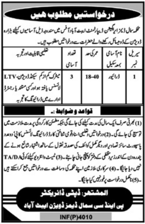 Small Dams Irrigation Department Abbottabad Jobs 2018