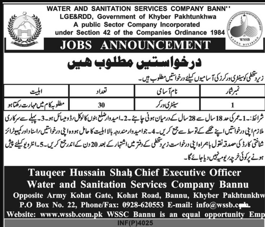 WSSC Bannu KPK Latest Jobs 18 October 2018