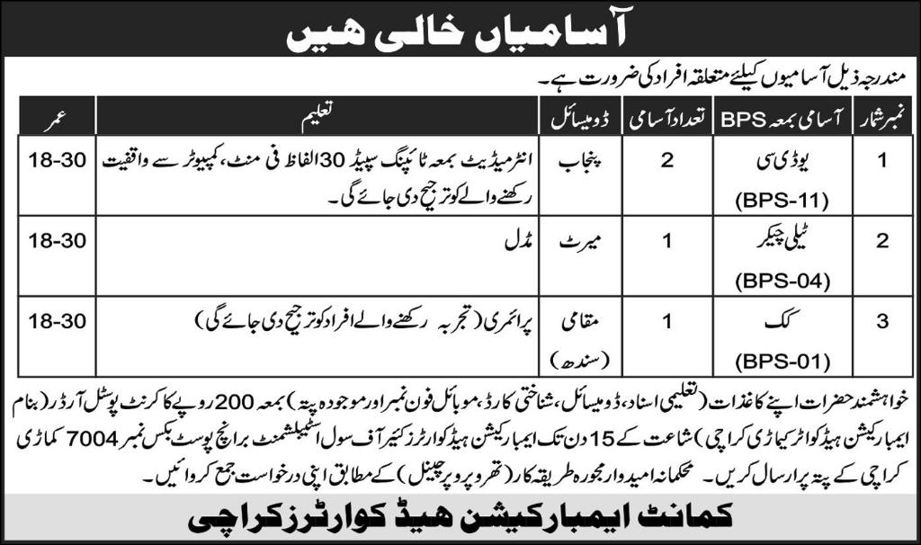 Embarkation Headquarters Karachi Jobs 2018