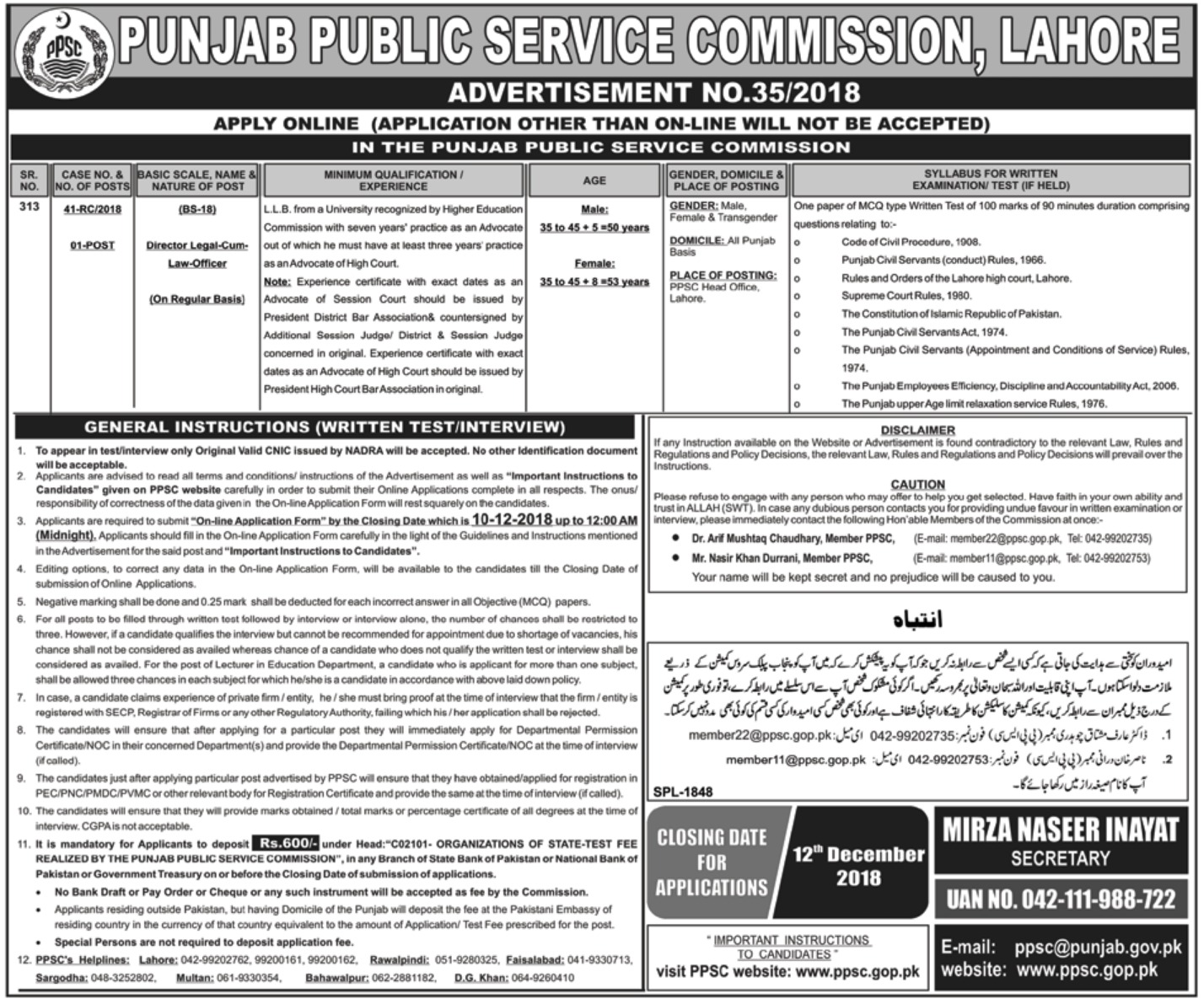 PPSC Jobs Latest 25 November 2018