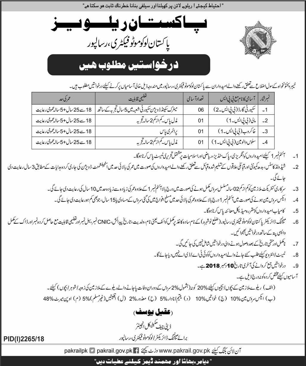 Pakistan Railways Risalpur Jobs Latest 2018