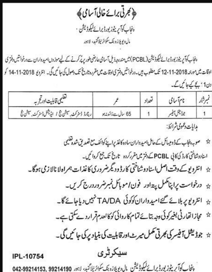 Punjab Cooperatives Board for Liquidation PCBL Jobs Latest 2018