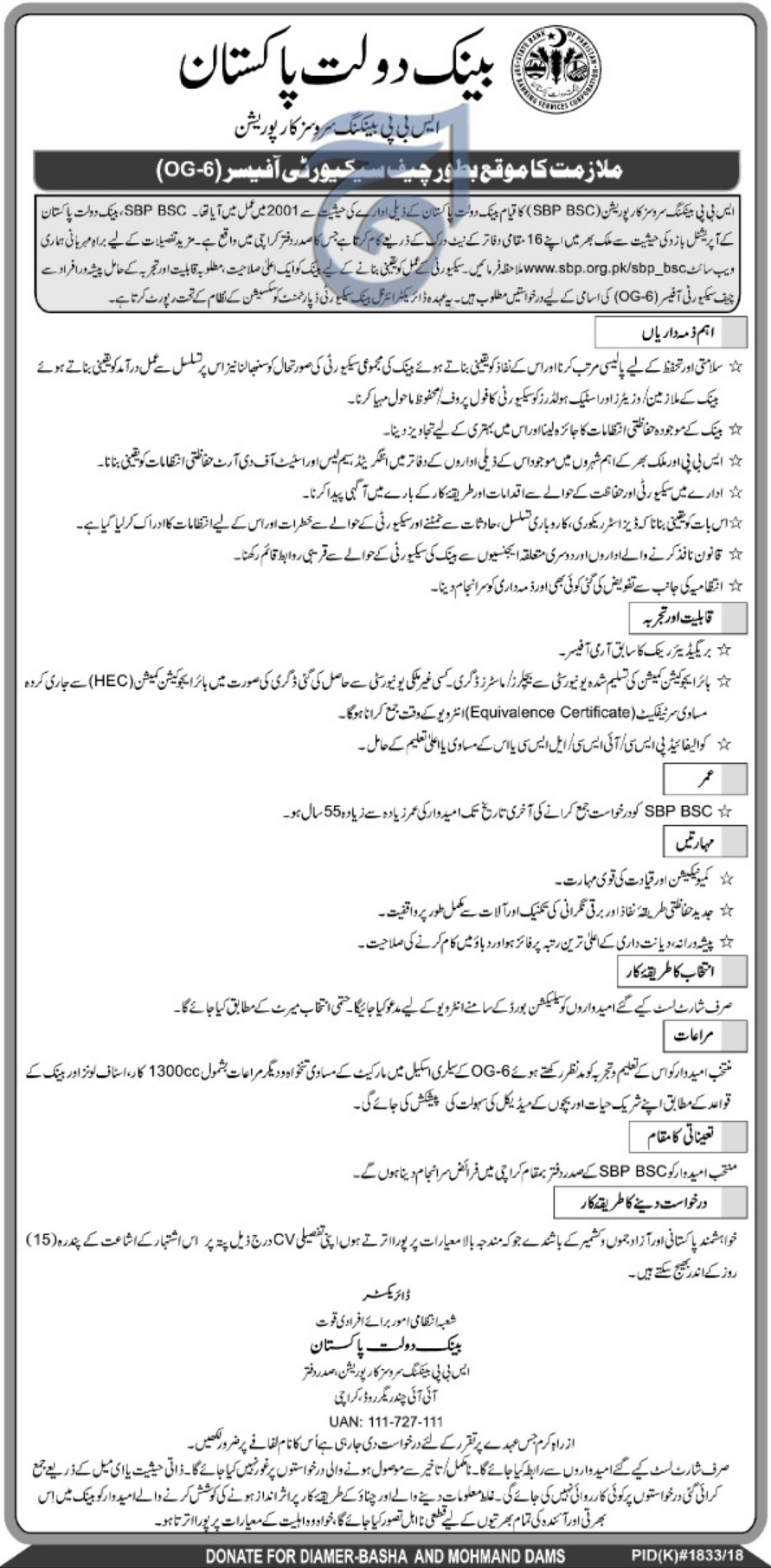 State Bank of Pakistan SBP BSC Jobs Latest 2018