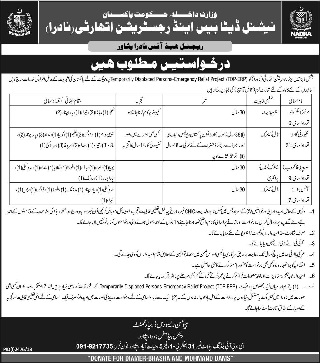 NADRA Peshawar Jobs 2018 Government of Pakistan