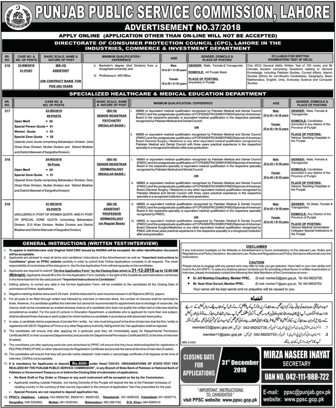 PPSC Jobs Latest Punjab Public Service Commission